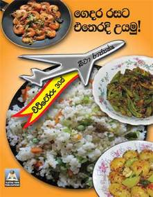 front cover of 'gedara rasata etheradi uyamu' foldable recipes