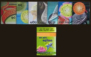 'apa avata lokaya' booklets for children and presentation box