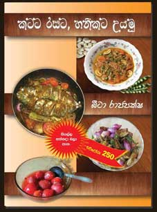 sri lankan cookery book by beeta rajapaksha
